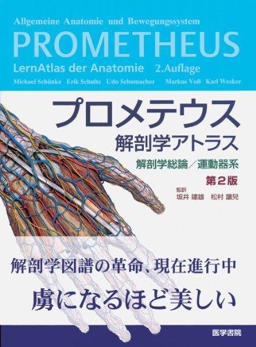 プロメテウス解剖学アトラス解剖学総論/運動器系 第2版の詳細を見る