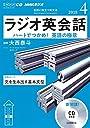 NHK CD ラジオ ラジオ英会話 2018年4月号 (NHKテキスト)