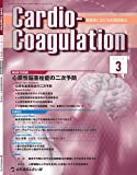Cardio-Coagulation 2015年3月号(Vol.2 No.1) [雑誌]