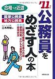 公務員をめざす人の本〈'11年版〉