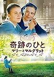 奇跡のひと マリーとマルグリット [DVD] 画像