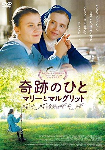 奇跡のひと マリーとマルグリット [DVD]