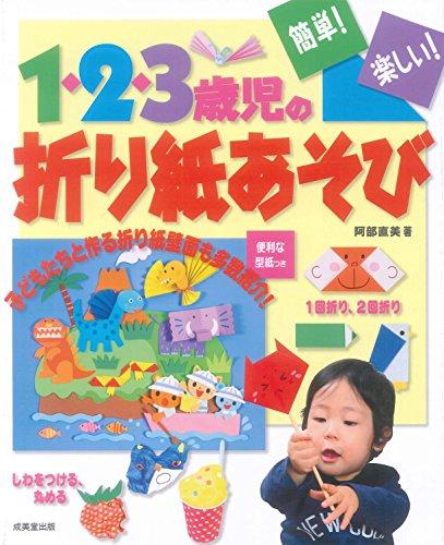 1・2・3歳児の折り紙あそび―簡単!楽しい!の詳細を見る