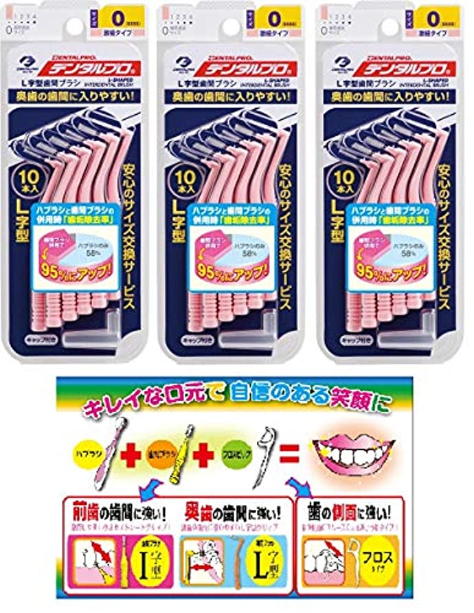 湖カンガルー超音速【Amazon.co.jp限定】DP歯間ブラシL字型10本入サイズ0 3P+リーフレット