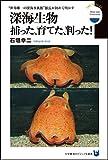 """深海生物 捕った、育てた、判った! """"世界唯一の深海水族館""""館長が初めて明かす(小学館101ビジュアル新書) (小学館新書)"""