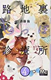 路地裏しっぽ診療所 4 (マーガレットコミックス)