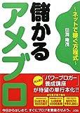 「儲かるアメブロ~ネットで稼ぐ方程式」田渕隆茂