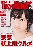 週刊 東京ウォーカー+ 2018年No.12 (3月21日発行) [雑誌]