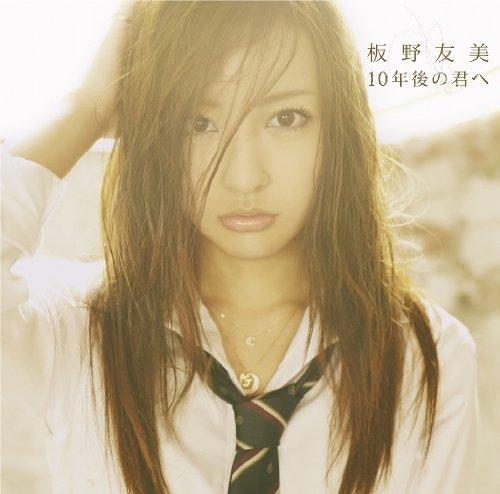 10年後の君へ【多売特典生写真無し】(Type-A)(DVD付)