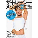ザ・トレーシー・メソッド2 DVD&BOOK - 最強の腹凹ワークアウト 編 - (<DVD>)