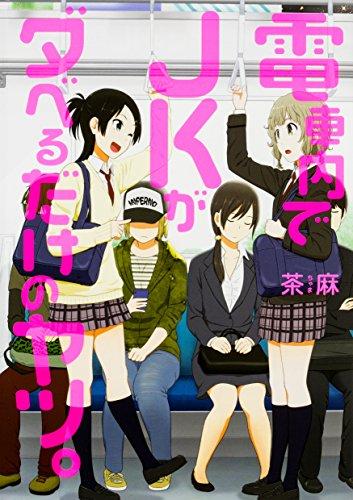 電車内でJKがダベるだけのヤツ。 (角川コミックス)の詳細を見る