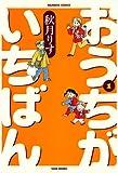 おうちがいちばん (1) (バンブーコミックス 4コマセレクション)
