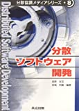分散ソフトウェア開発 (分散協調メディアシリーズ)