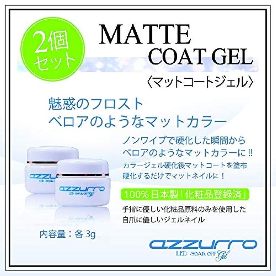 融合付ける酔ったazzurro アッズーロ マットコートジェル 3g 2個セット