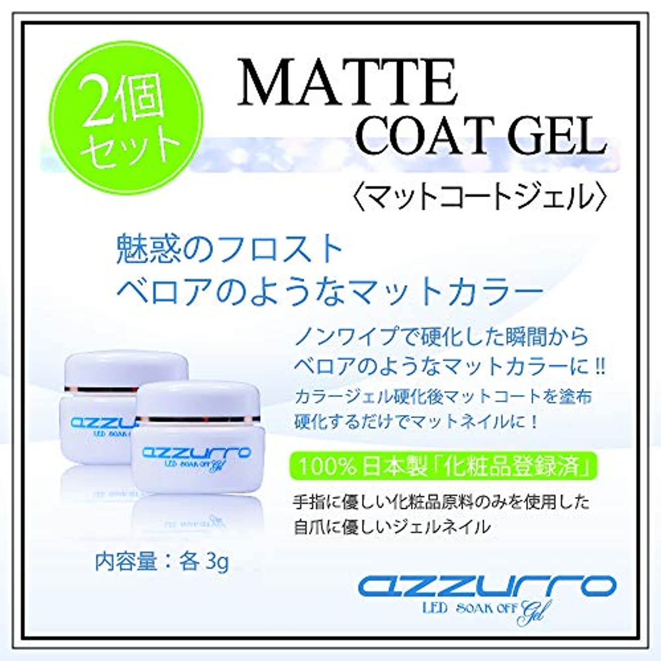 化学者靴ライラックazzurro アッズーロ マットコートジェル 3g 2個セット