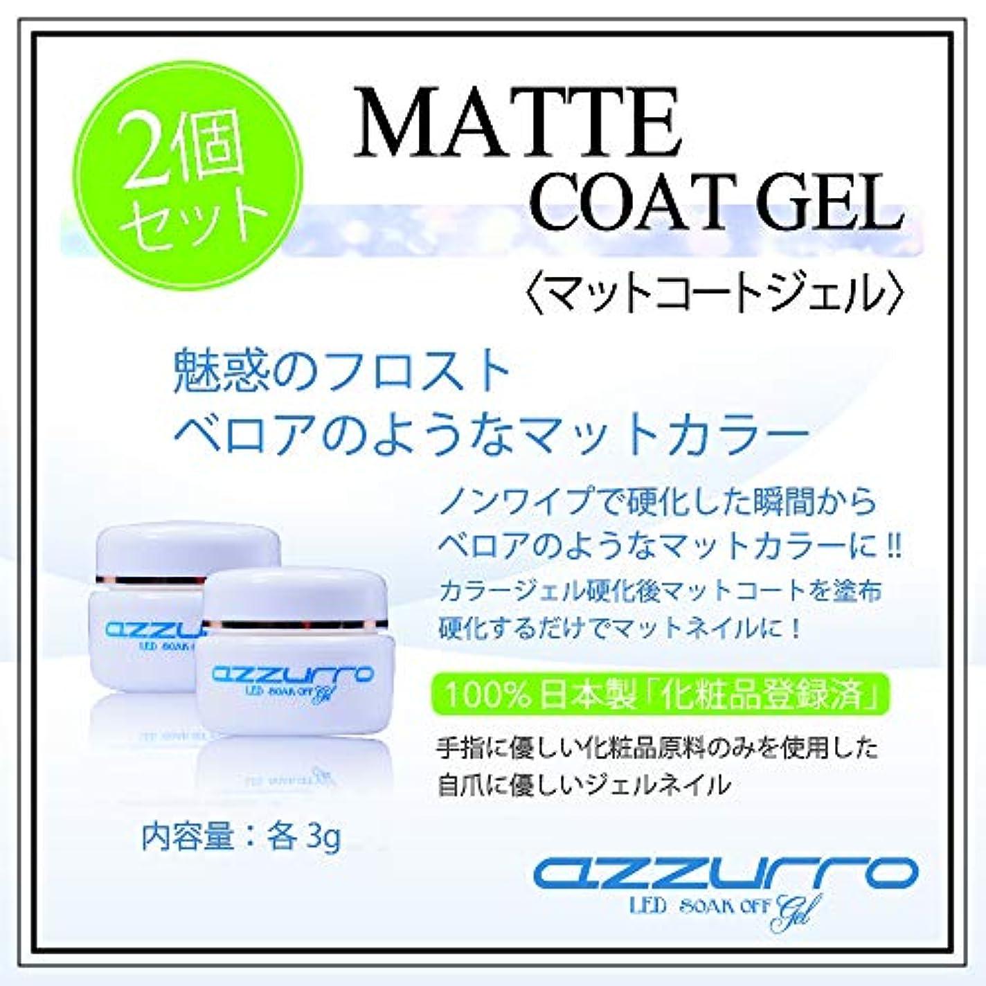 光沢露出度の高いブリークazzurro アッズーロ マットコートジェル 3g 2個セット