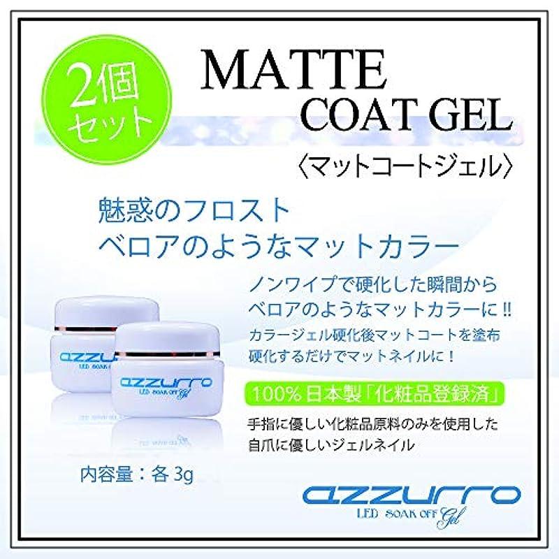 贈り物気性天国azzurro アッズーロ マットコートジェル 3g 2個セット