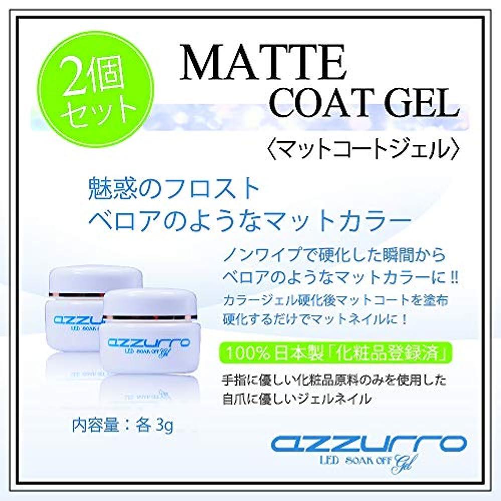 azzurro アッズーロ マットコートジェル 3g 2個セット