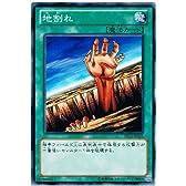 【遊戯王シングルカード】 《スターターデッキ2012》 地割れ ノーマル st12-jp025