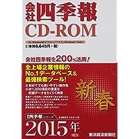 W>会社四季報 2015新春 (<CDーROM>(Win版))