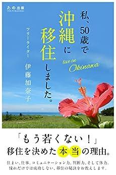[伊藤加奈子]の私、50歳で沖縄に移住しました。