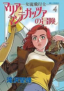 女流飛行士マリア・マンテガッツァの冒険 4巻 表紙画像