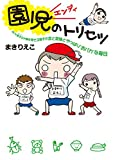 園児のトリセツ (扶桑社コミックス)