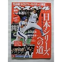 週刊ベースボール 47 2010年 10月 25日号 [雑誌]