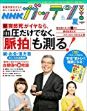NHKガッテン!  2019年 夏号