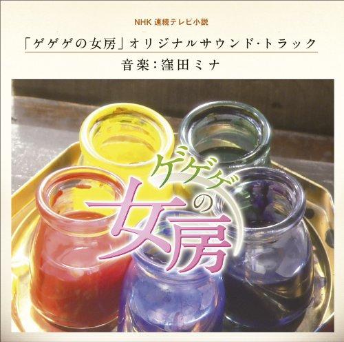 NHK連続テレビ小説「ゲゲゲの女房」オリジナル・サウンドトラ・・・