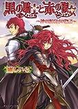 黒の騎士と赤の淑女 -神の眠る国の物語4.5-<「金の王子」シリーズ> (ビーズログ文庫)