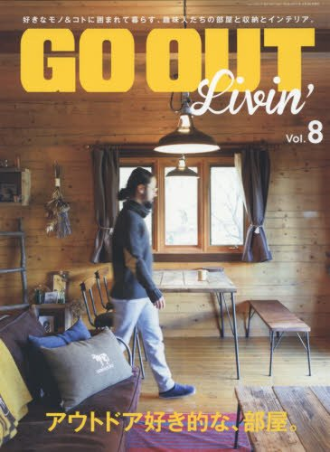 GO OUT Livin Vol.8 (別冊ゴーアウト)