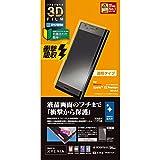 ラスタバナナ Xperia XZ Premium SO-04J フィルム 全面保護 3D衝撃吸収 高光沢防指紋 エクスペリア XZ プレミアム 液晶保護フィルム WG827XZP