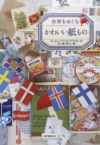 世界をめぐるかわいい紙もの―ヨーロッパ・アジア・アフリカ…の古い紙、新しい紙の詳細を見る