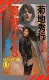 魔界都市ブルース〈5〉幽姫の章―マン・サーチャー・シリーズ〈5〉 (ノン・ノベル)