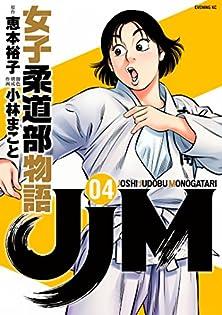 [恵本裕子x小林まこと] JJM 女子柔道部物語 第01-04巻
