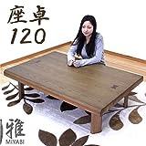 テーブル 座卓 ローテーブル 幅120cm タモ材 折れ脚 和風 和モダン 象嵌細工 コンパクト 木製 [並行輸入品]