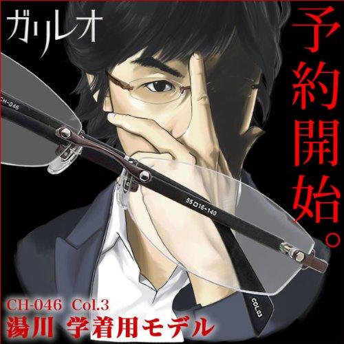 TVドラマ「ガリレオ」、映画「容疑者Xの献身」【湯川学】着用!クロニック(CHRONIC)メガネフレーム