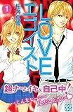 LOVEエゴイスト プチデザ(1) (デザートコミックス)