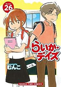 らいか・デイズ 26巻 (まんがタイムコミックス)