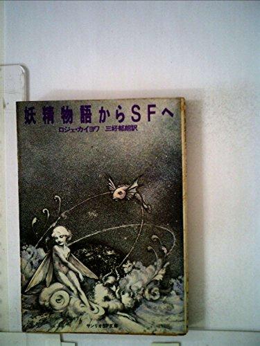 妖精物語からSFへ (1978年) (サンリオSF文庫)の詳細を見る