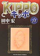 KIPPO 第14巻