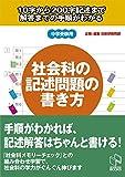 社会科の記述問題の書き方: 10字から200字記述まで 解答までの手順がわかる (日能研ブックス)