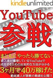 YouTube参戦 〜まともにやったら勝てない〜【3ヶ月で40万稼ぐ】【脱コロナ貧困】
