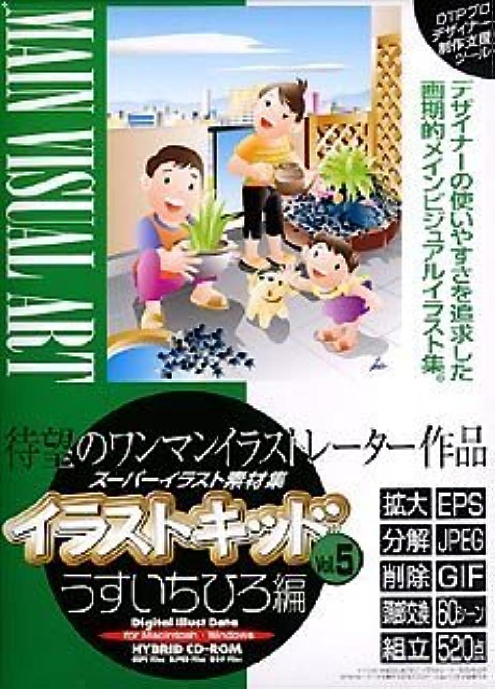 医学硫黄リスナーイラストキッド Vol.5 うすいちひろ編