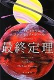 最終定理 (ハヤカワ文庫SF)