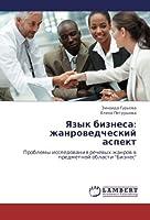 Yazyk Biznesa: Zhanrovedcheskiy Aspekt