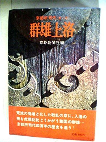 京都所司代〈第1部〉群雄上洛 (1967年)