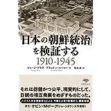 文庫 「日本の朝鮮統治」を検証する1910-1945 (草思社文庫)
