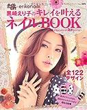 黒崎えり子のキレイを叶えるネイルBOOK―ツメ先からキレイの魔法をかける (レディブティックシリーズ no. 3074)
